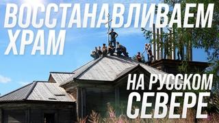 Экспедиция на Кумбасозеро. Восстанавливаем деревянный храм русского Севера