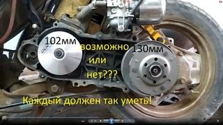 Тюнинг Honda Dio 27 вариатор 102мм шкивы 1300мм!!! Это фиаско!
