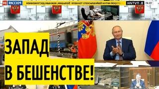 Транспортный ПРОРЫВ России! Срочное заявление Путина!