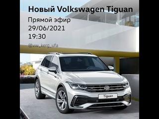 НОВЫЙ Volkswagen Tiguan 2021