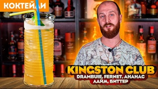 KINGSTON CLUB —коктейль с Drambuie и Fernet