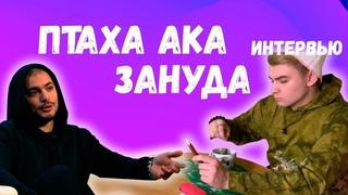ПТАХА aka ЗАНУДА - ИНТЕРВЬЮ