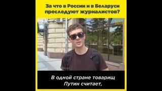 За что в России и в Беларуси преследуют журналистов?