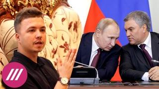 Расследование команды Навального о Володине. Новое интервью Протасевича. Донос на «Важные истории»