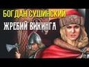Богдан Сушинский. Жребий викинга 1