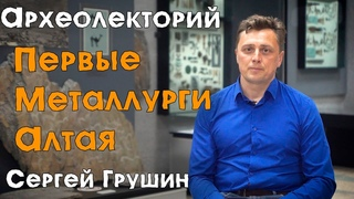 Первые металлурги Алтая: афанасьевская культура