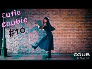 Best Coub #10   подборка твоих любимых коубов   Cutie Coubie