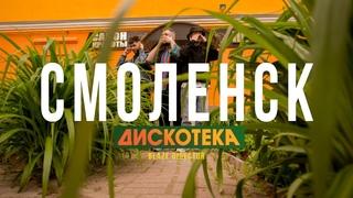 BLAZE DIRECTOR: СМОЛЕНСК by ДИСКОТЕКА