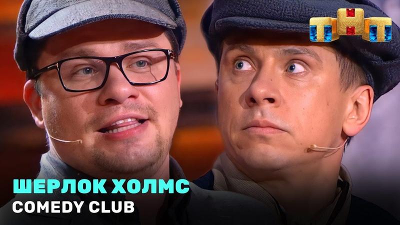 Comedy Club Шерлок Холмс Гарик Харламов Тимур Батрутдинов