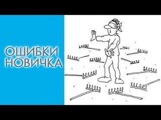 """ТОП - 10 : Ошибки новичков МЛМ. Как избежать популярные """"грабли""""?"""