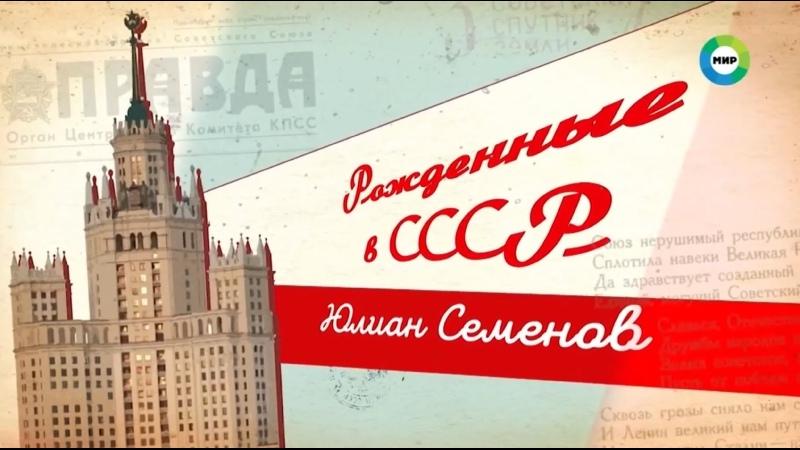 Везде первый Юлиан Семёнов Рожденные в СССР