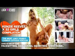 Kenzie Reeves X 32 Girls! Lesbian Compilation