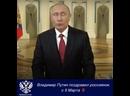 Видео от Vladimir Vladimirovich-Putin