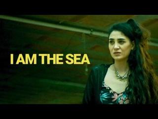 Я — МОРЕ (2020) I AM THE SEA