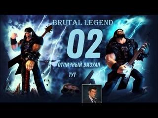Лав. Brutal Legend & Зверская легенда (дар ENGINEER). №2. Разрушительное путешествие.