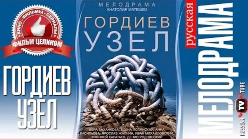Гордиев узел 2014 1 2 3 4 серия Мелодрама Русское кино Новинка