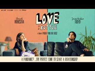 ЛЮБОВЬ ВО ФЛАКОНЕ (2021) LOVE IN A BOTTLE