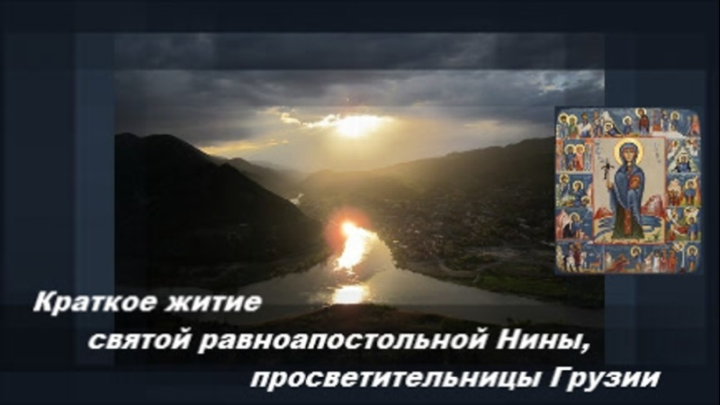 Краткое житие святой равноапостольной Нины просветительницы Грузии