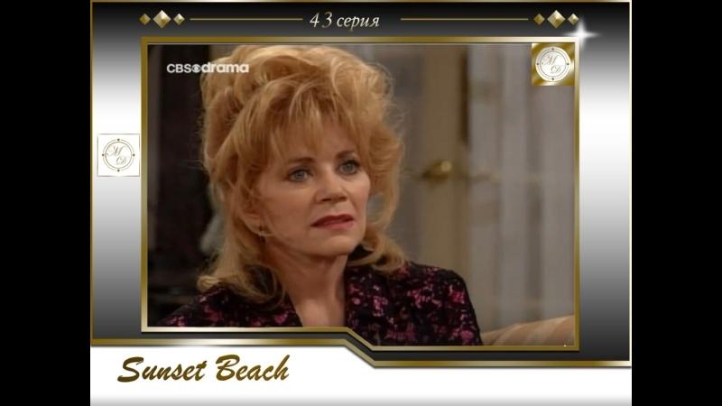 Sunset Beach 43 Любовь и тайны Сансет Бич 43 серия