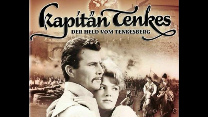 Капитан Тенкеш 1 13 серии из 13 драма мелодрама комедия Венгрия 1963
