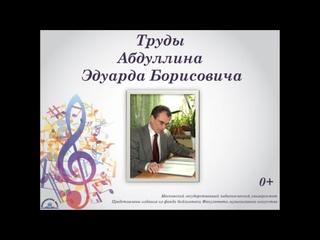 Труды Абдуллина Эдуарда Борисовича. Виртуальная выставка