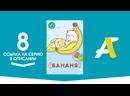 Ссылка на серию Бананя ТВ-1 - 08 серия Bananya AniFame
