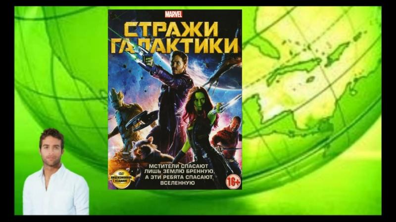 Стражи Галактики Новости Кино