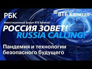 Инвестиционный форум ВТБ Капитал «РОССИЯ ЗОВЕТ!»: «Пандемия и технологии безопасного будущего»