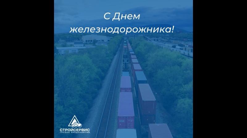 Поздравляем с профессиональным праздником Днём железнодорожника