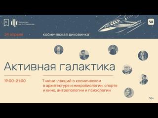 «Активная галактика»: 7 мини-лекций вокруг космоса