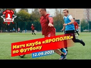 12 сентября 2021 года прошёл футбольный матч среди...