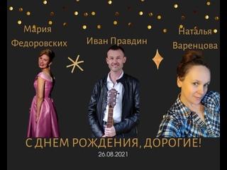 Наташа, Ваня, Мария, с днём рождения!