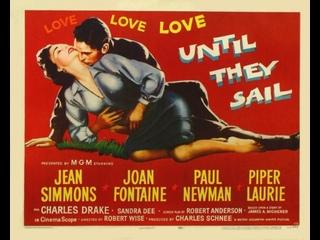 Пока не поплывут / Until They Sail (1957) Пол Ньюман, Пайпер Лори, Джин Симмонс, Джоан Фонтейн