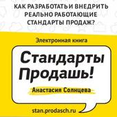 Электронная книга «СТАНДАРТЫ ПРОДАШЬ!»