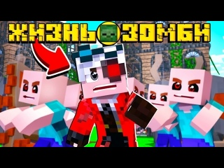 [Demaster] ЖИЗНЬ ЗОМБИ #2! ДИКИЙ ГОЛОД! МНЕ НУЖНЫ МОЗГИИИИИ! Minecraft