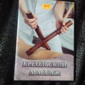 Диск по креольскому массажу