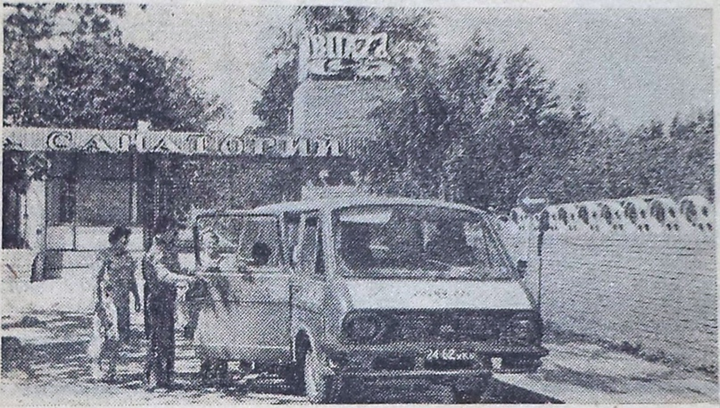 РАФ-2203 на маршруте №7 «Московское шоссе — санаторий ПРИВО»