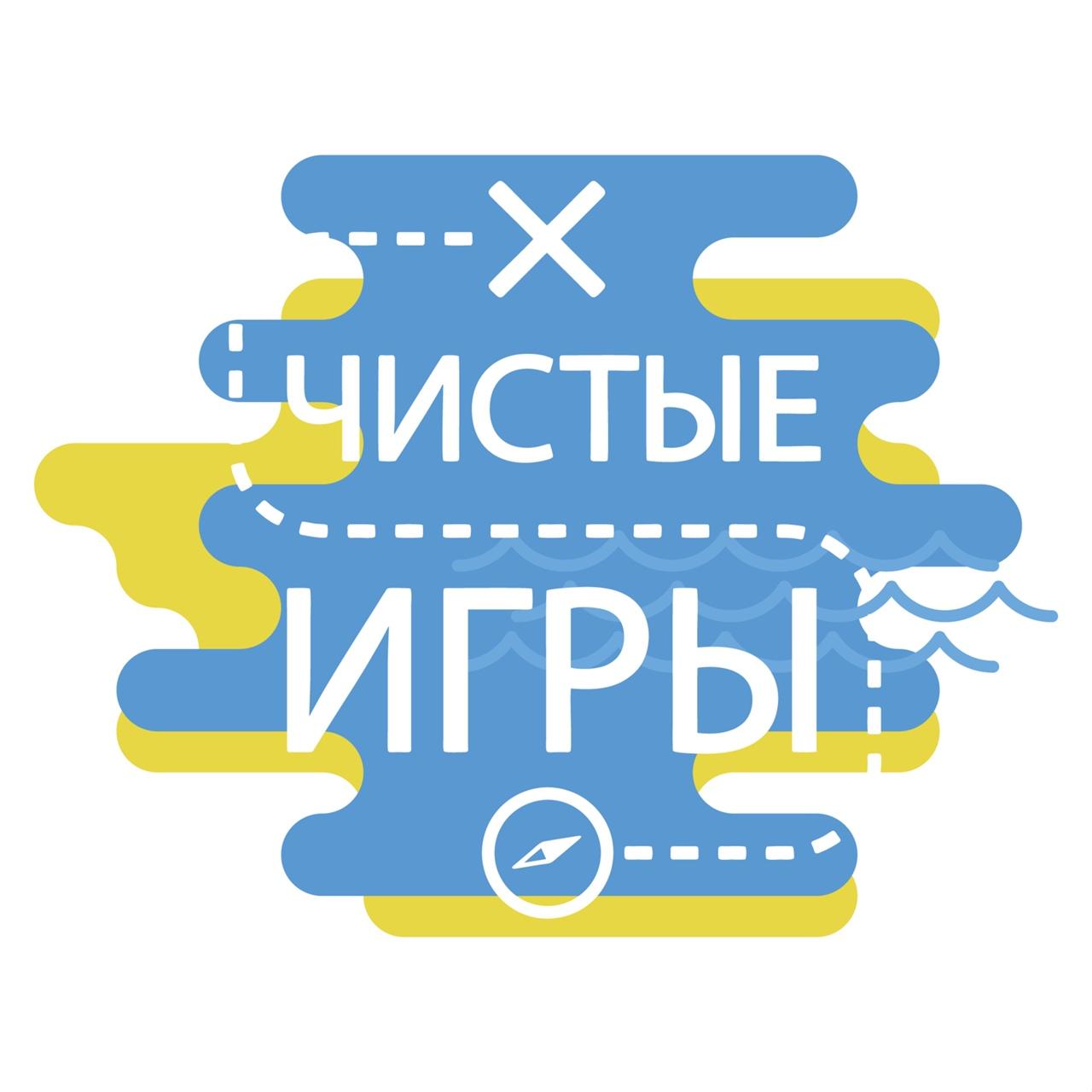 Афиша Москва Чистые Игры Москва и МО