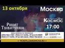Ришат Тухватуллин-концерт в Москве