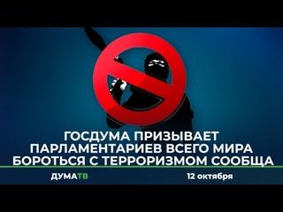 Госдума призывает парламентариев всего мира бороться с терроризмом сообща