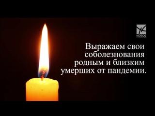 Приостановление вещания на день траура на канале Новое телевидение (Караганда, Казахстан).