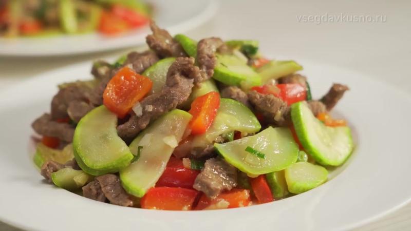 Кабачки с жареной говядиной. Китайская кухня. Рецепт от Всегда Вкусно