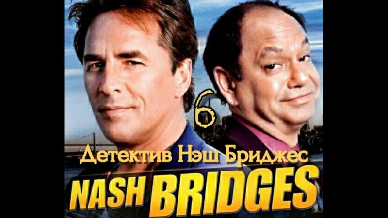Детектив Нэш Бриджес 6 сезон 12 22 серии из 22 криминал детектив боевик США 2000 2001