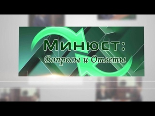 Минюст: Вопросы и Ответы. О. Попова. Республиканский нотариальный архив.