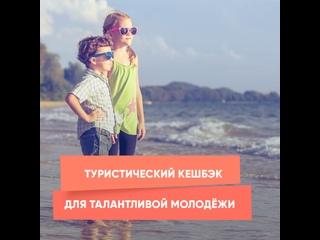 Туристический кешбэк для талантливой молодёжи