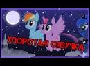 ♫ ПРИКОЛ Песня Pony Girl УПОРОТАЯ ОЗВУЧКА от Мастер Тайм
