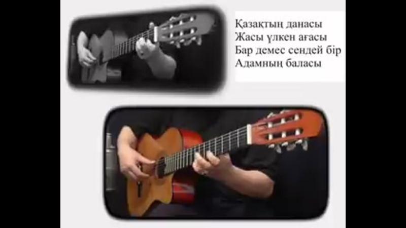 караоке қазақ әндері АБАЙ КӨЗІМНІҢ ҚАРАСЫ ABAI Ko'zimnin' Qarasy cover Saga Myrza SaQa 240 X 300