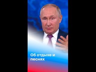 Владимир Путин ответил на вопрос о том, поет ли он во время своего отдыха