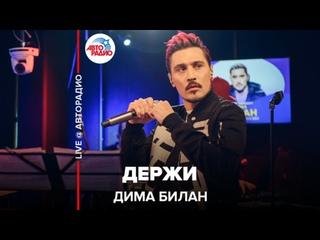 Дима Билан - Держи (LIVE @ Авторадио)