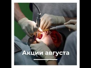 "Стоматология ""Ваш Доктор"" 2959705 kullanıcısından video"